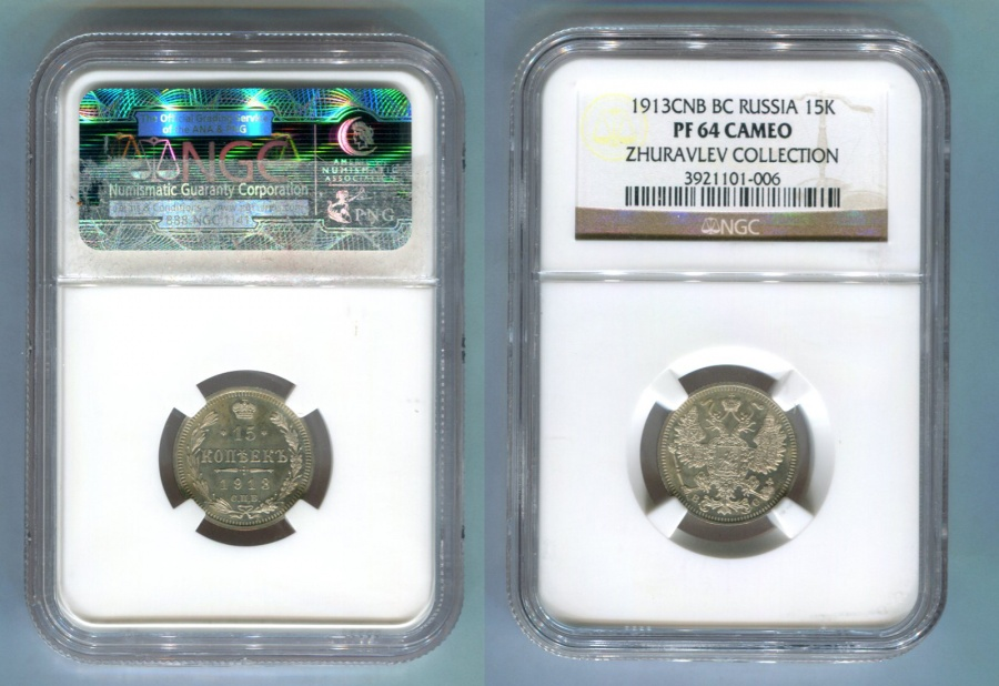 15 копеек 1913 г. СПБ ВС, в слабе NGC PROOF 64 CAMEO, ZHURAVLEV COLLECTION
