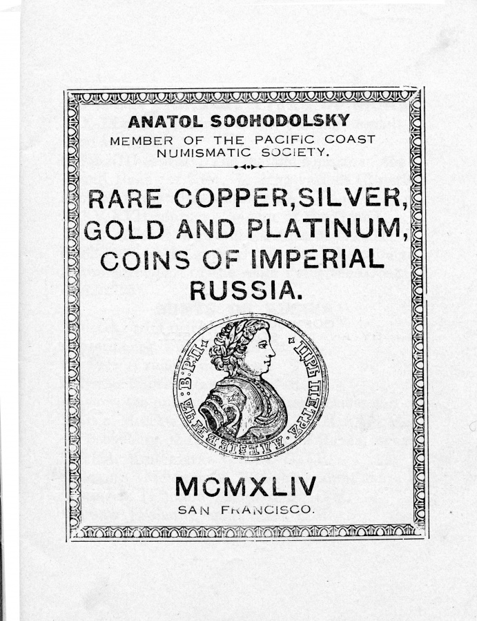 Soohodolsky A. Rare copper, silver, gold and platinum coins of Russia. San Francisco, 1944