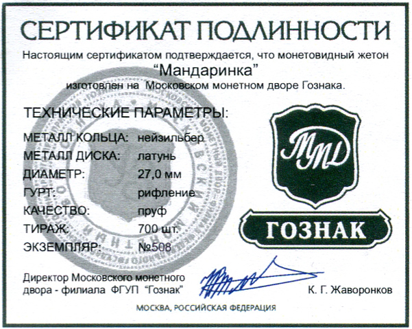Красная книга СССР, утка мандаринка, 5 червонцев 2015 г. ММД, биметалл