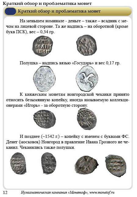 Справочник по допетровским монетам