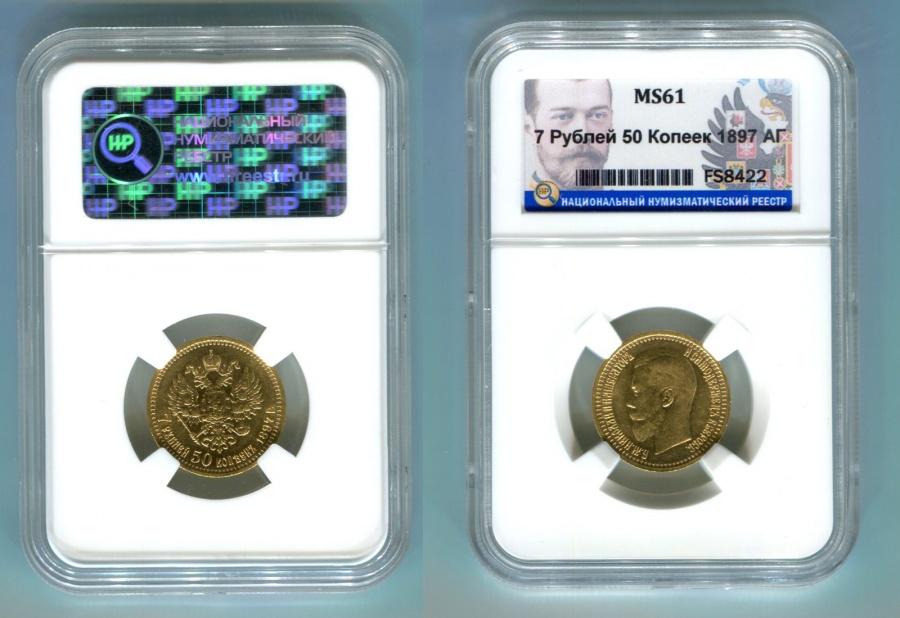 7 рублей 50 копеек 1897 г. (АГ), выпуклый чекан, золото, в слабе ННР MS 61