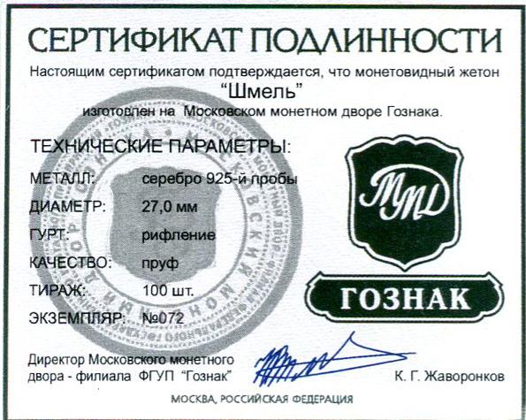 Красная книга СССР, шмель спорадикус, 5 червонцев 2015 г. ММД, серебро