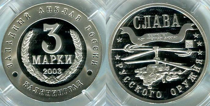 магазин монет калининград