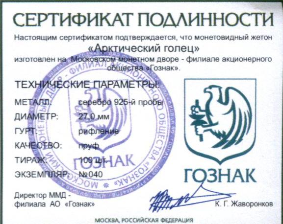 Красная книга СССР, арктический голец, 5 червонцев 2017 г. ММД, серебро