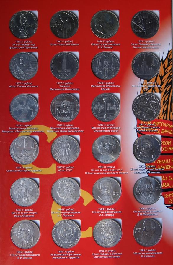 Юбилейные монеты ссср 1965 1991 где же гуру
